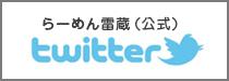 らーめん雷蔵公式twitter